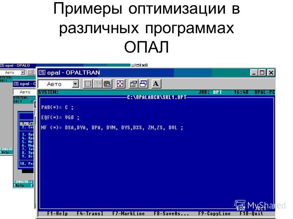 Примеры оптимизации в различных программах ОПАЛ