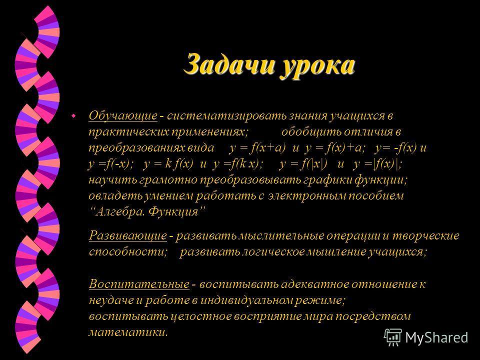 wow Урок математики в 9 классе Учитель математики МОУ Побединская СОШ Шегарского района Сеченова Наталья Ивановна