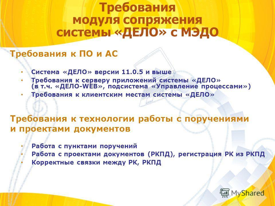 Требования к ПО и АС Система «ДЕЛО» версии 11.0.5 и выше Требования к серверу приложений системы «ДЕЛО» (в т.ч. «ДЕЛО-WEB», подсистема «Управление процессами») Требования к клиентским местам системы «ДЕЛО» Требования модуля сопряжения системы «ДЕЛО»