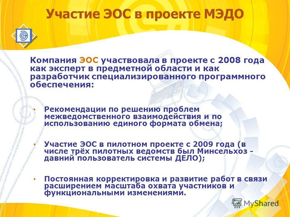 Участие ЭОС в проекте МЭДО Компания ЭОС участвовала в проекте с 2008 года как эксперт в предметной области и как разработчик специализированного программного обеспечения: Рекомендации по решению проблем межведомственного взаимодействия и по использов