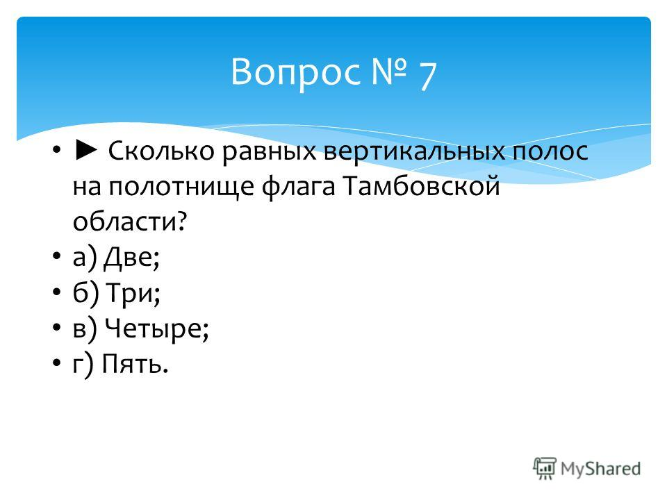 Сколько равных вертикальных полос на полотнище флага Тамбовской области? а) Две; б) Три; в) Четыре; г) Пять. Вопрос 7
