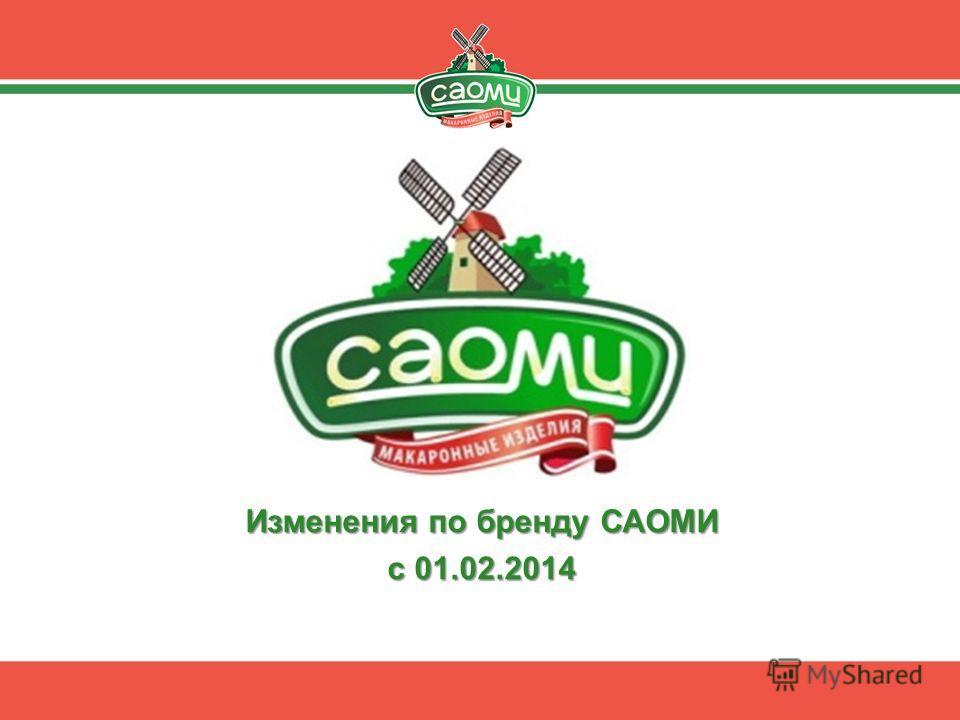 Изменения по бренду САОМИ с 01.02.2014