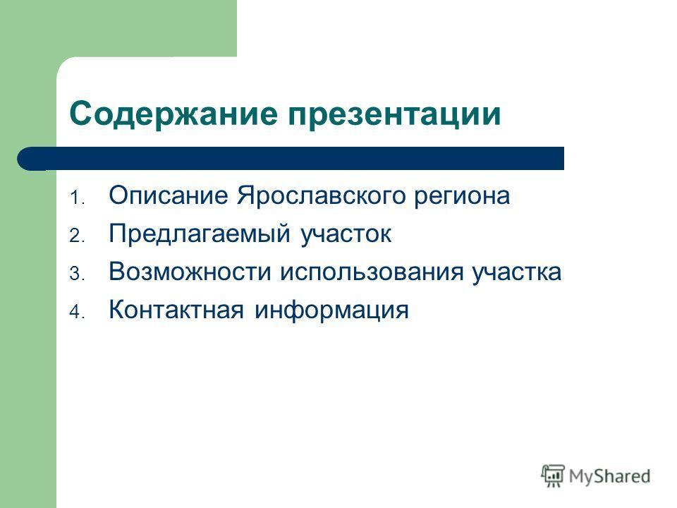 Содержание презентации 1. Описание Ярославского региона 2. Предлагаемый участок 3. Возможности использования участка 4. Контактная информация