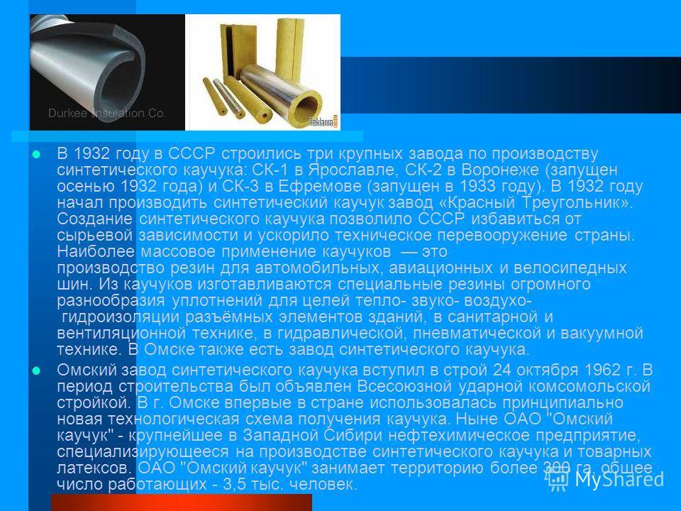 В 1932 году в СССР строились три крупных завода по производству синтетического каучука: СК-1 в Ярославле, СК-2 в Воронеже (запущен осенью 1932 года) и СК-3 в Ефремове (запущен в 1933 году). В 1932 году начал производить синтетический каучук завод «Кр