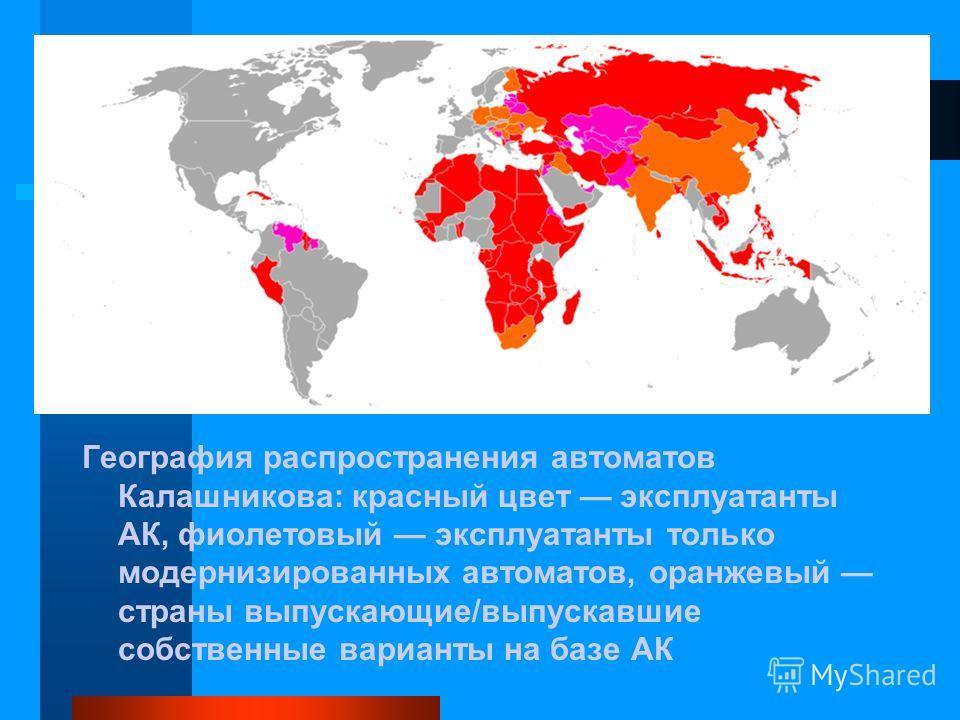 География распространения автоматов Калашникова: красный цвет эксплуатанты АК, фиолетовый эксплуатанты только модернизированных автоматов, оранжевый страны выпускающие/выпускавшие собственные варианты на базе АК