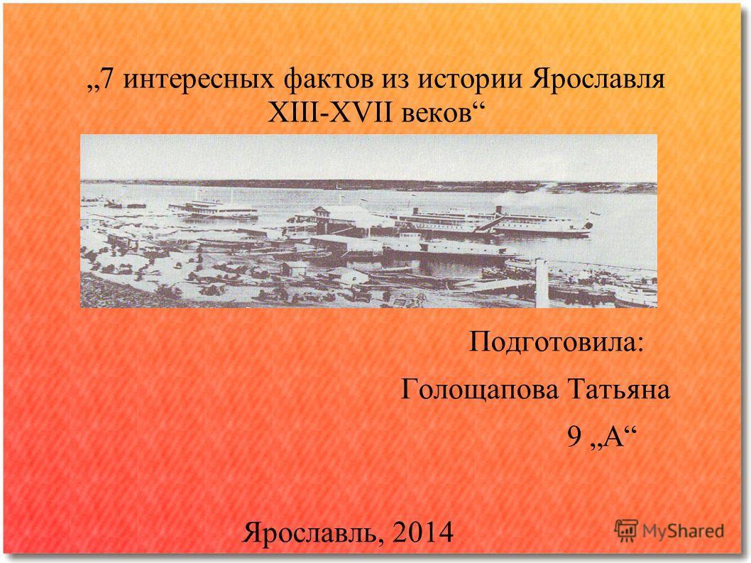презентация возвышение москвы окружающий мир 3