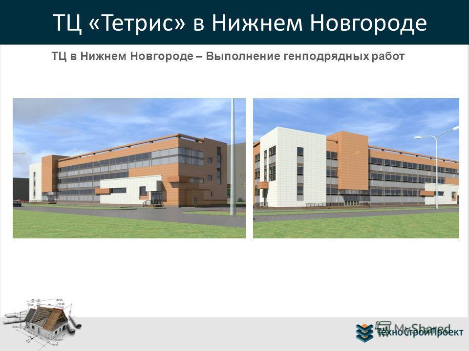 ТЦ «Тетрис» в Нижнем Новгороде ТЦ в Нижнем Новгороде – Выполнение генподрядных работ