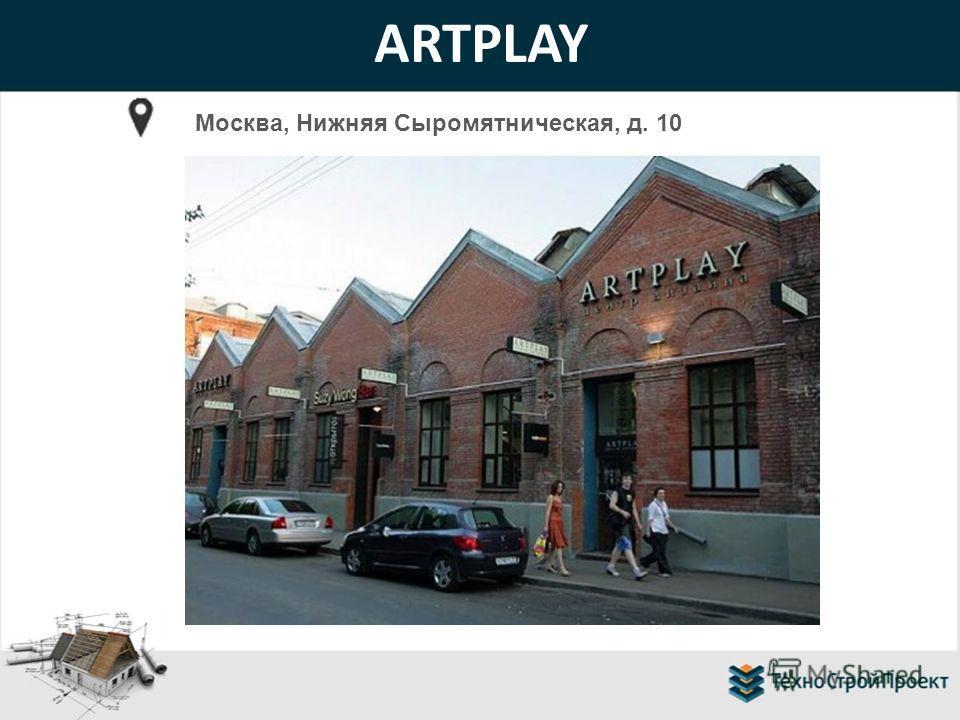 ARTPLAY Москва, Нижняя Сыромятническая, д. 10