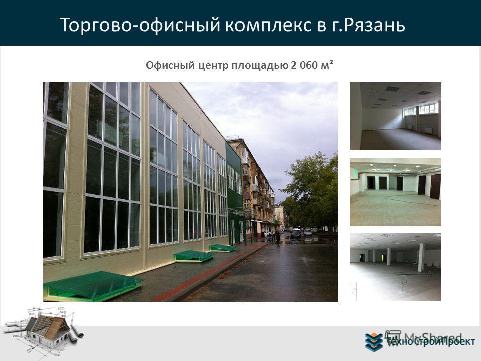Торгово-офисный комплекс в г.Рязань Офисный центр площадью 2 060 м²