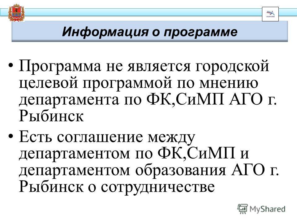 Информация о программе Программа не является городской целевой программой по мнению департамента по ФК,СиМП АГО г. Рыбинск Есть соглашение между департаментом по ФК,СиМП и департаментом образования АГО г. Рыбинск о сотрудничестве