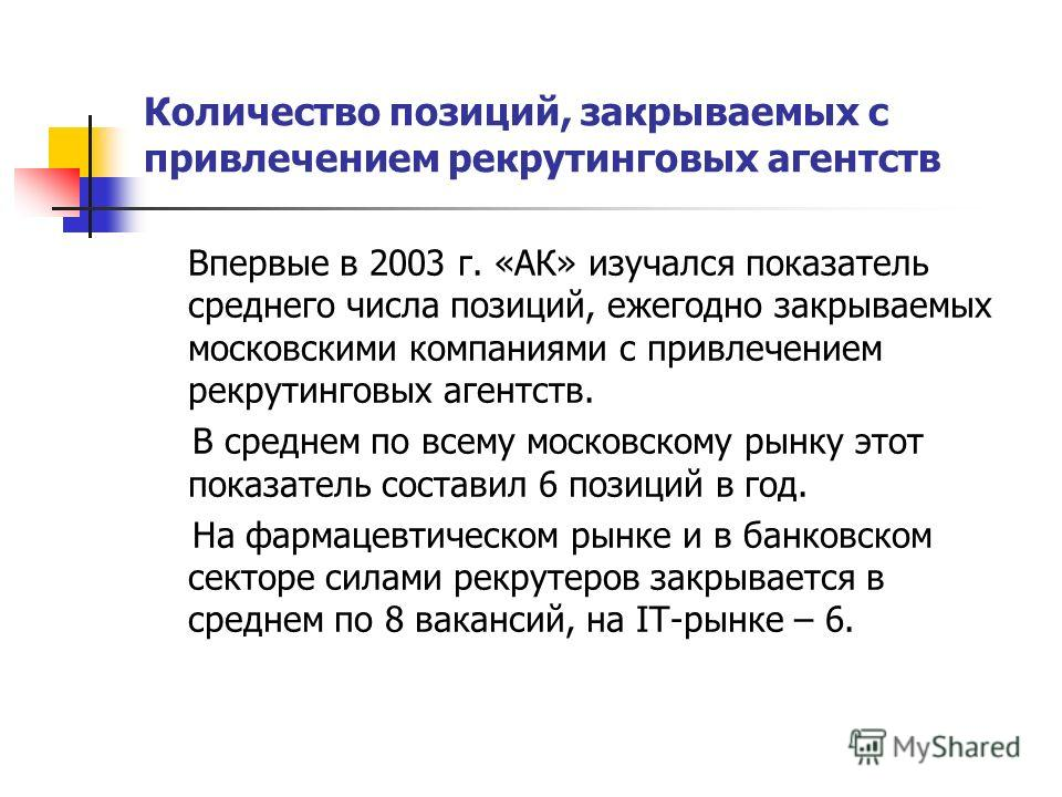 Количество позиций, закрываемых с привлечением рекрутинговых агентств Впервые в 2003 г. «АК» изучался показатель среднего числа позиций, ежегодно закрываемых московскими компаниями с привлечением рекрутинговых агентств. В среднем по всему московскому