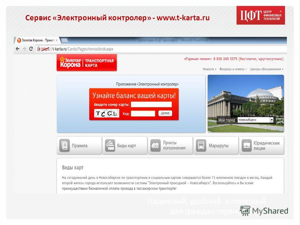 Сервис «Электронный контролер» - www.t-karta.ru Надежный, удобный и понятный для граждан сервис!