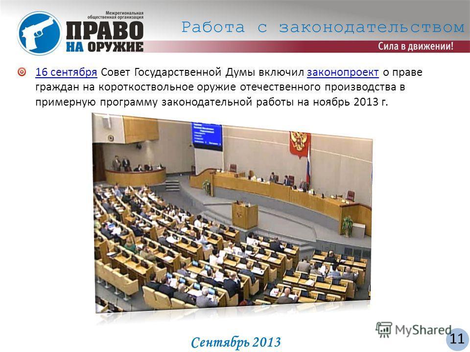 16 сентября 16 сентября Совет Государственной Думы включил законопроект о праве граждан на короткоствольное оружие отечественного производства в примерную программу законодательной работы на ноябрь 2013 г.законопроект Работа с законодательством 11 Се
