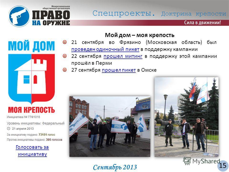 Мой дом – моя крепость 21 сентября во Фрязино (Московская область) был проведен одиночный пикет в поддержку кампании проведен одиночный пикет 22 сентября прошел митинг в поддержку этой кампании прошёл в Пермипрошел митинг 27 сентября прошел пикет в О