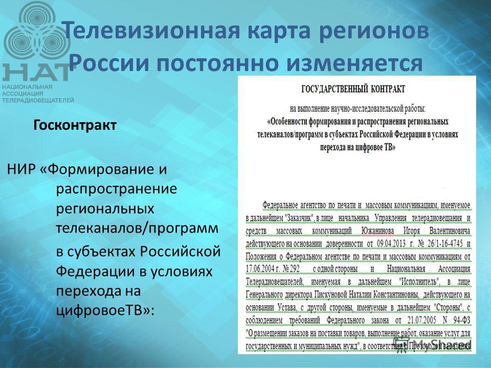 Телевизионная карта регионов России постоянно изменяется Госконтракт НИР «Формирование и распространение региональных телеканалов/программ в субъектах Российской Федерации в условиях перехода на цифровоеТВ»: