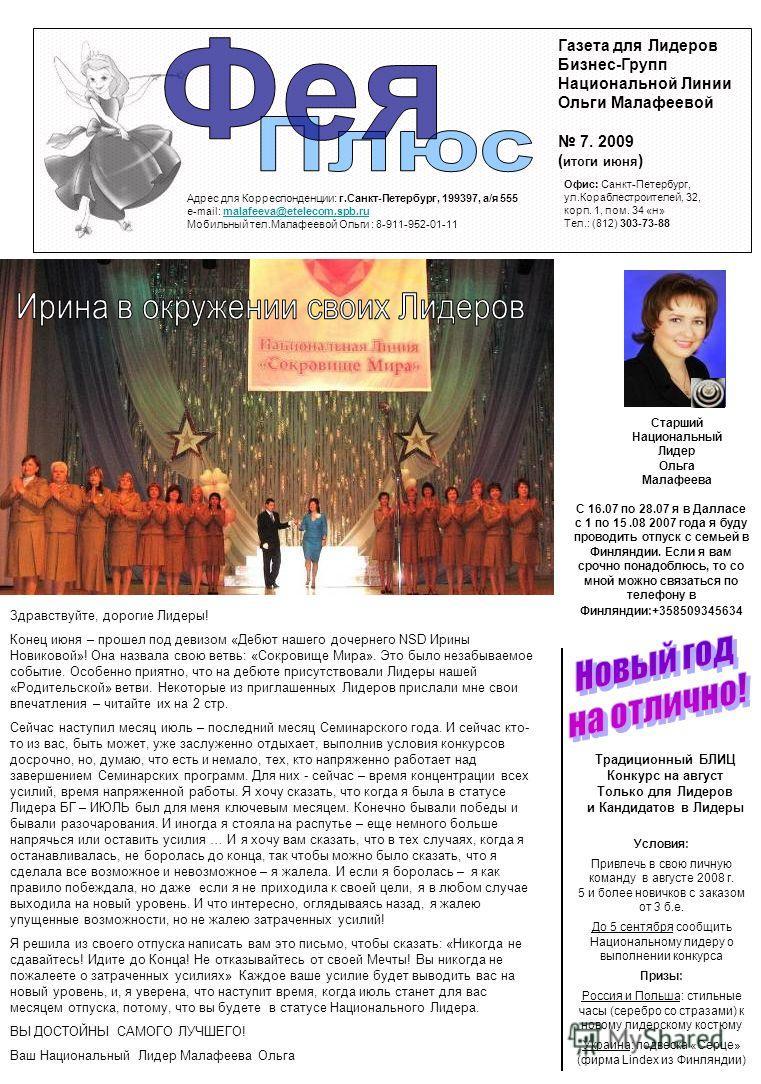 Газета для Лидеров Бизнес-Групп Национальной Линии Ольги Малафеевой 7. 2009 ( итоги июня ) Адрес для Корреспонденции: г.Санкт-Петербург, 199397, а/я 555 e-mail: malafeeva@etelecom.spb.rumalafeeva@etelecom.spb.ru Мобильный тел.Малафеевой Ольги : 8-911