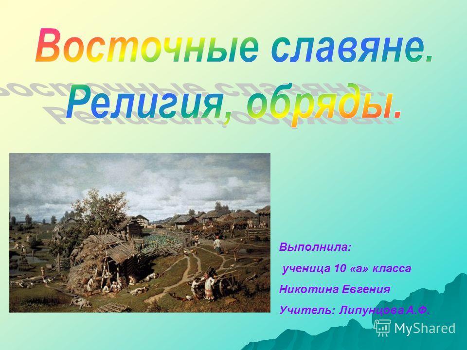 Выполнила: ученица 10 «а» класса Никотина Евгения Учитель: Липунцова А.Ф.