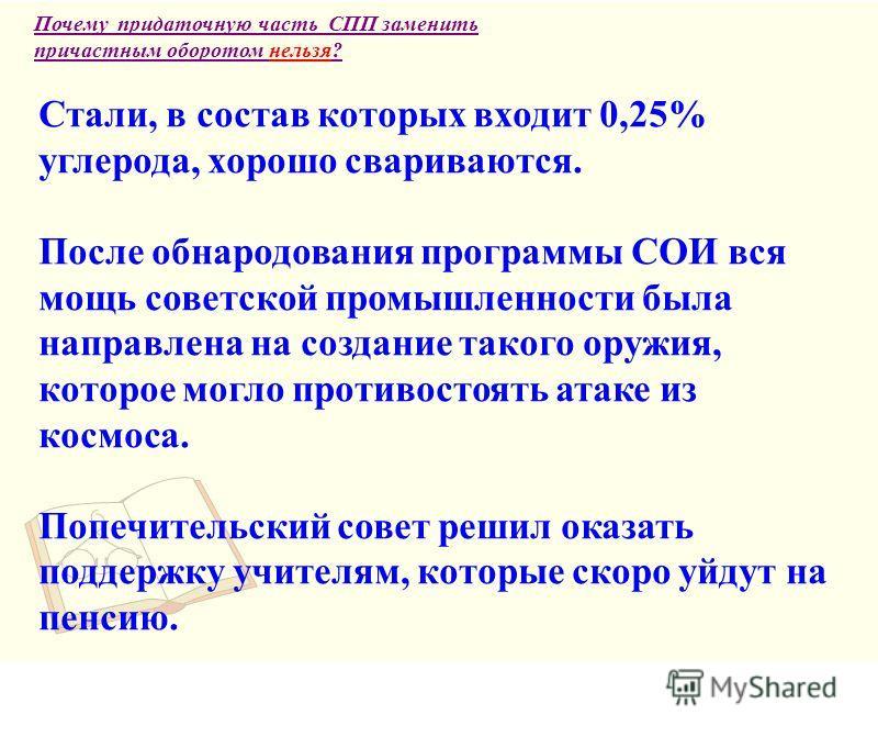 Стали, в состав которых входит 0,25% углерода, хорошо свариваются. После обнародования программы СОИ вся мощь советской промышленности была направлена на создание такого оружия, которое могло противостоять атаке из космоса. Попечительский совет решил