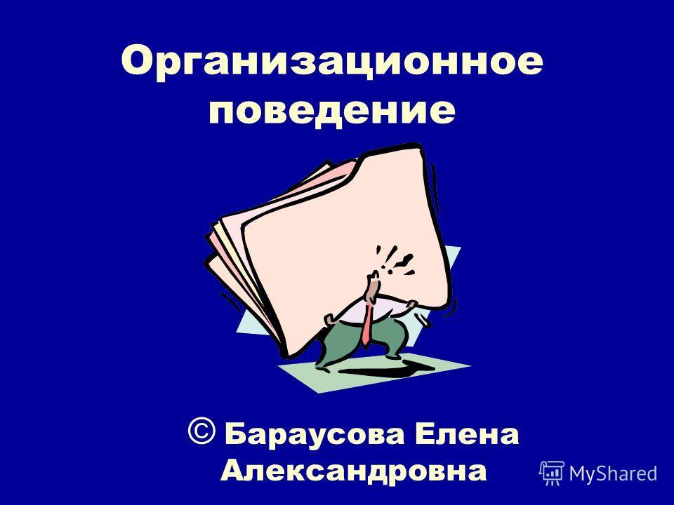 Организационное поведение © Бараусова Елена Александровна