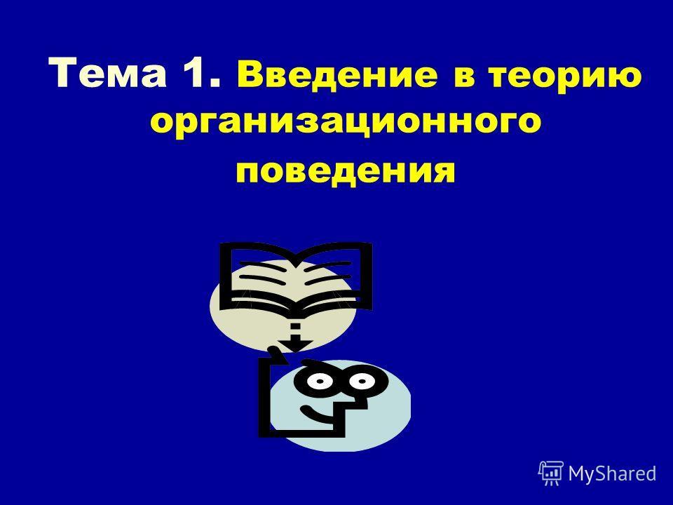 Тема 1. Введение в теорию организационного поведения