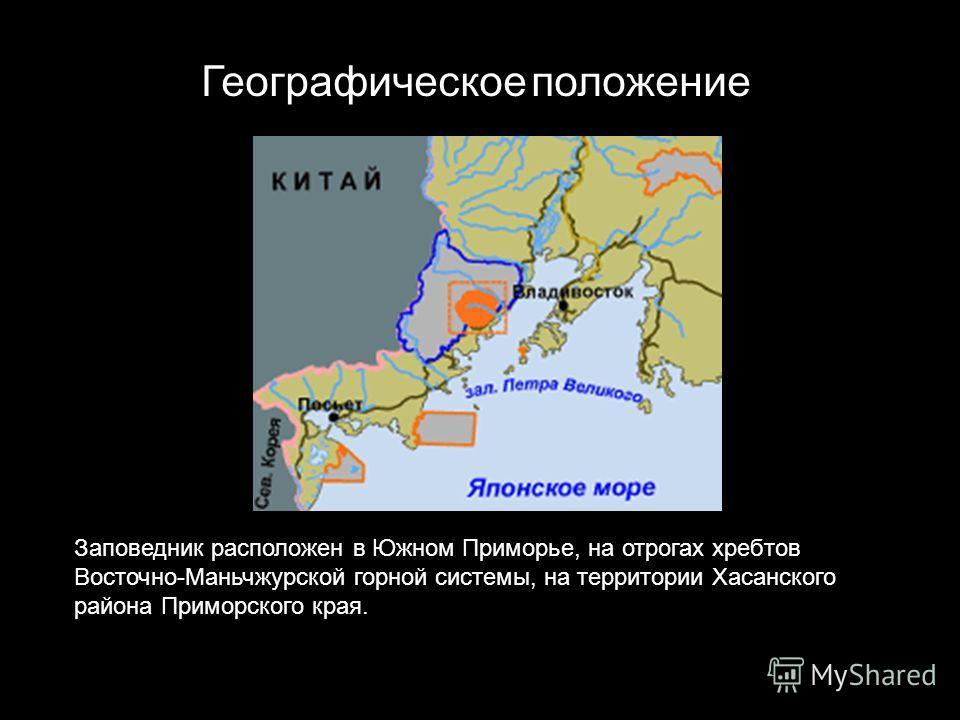 Географическое положение Заповедник расположен в Южном Приморье, на отрогах хребтов Восточно-Маньчжурской горной системы, на территории Хасанского района Приморского края.