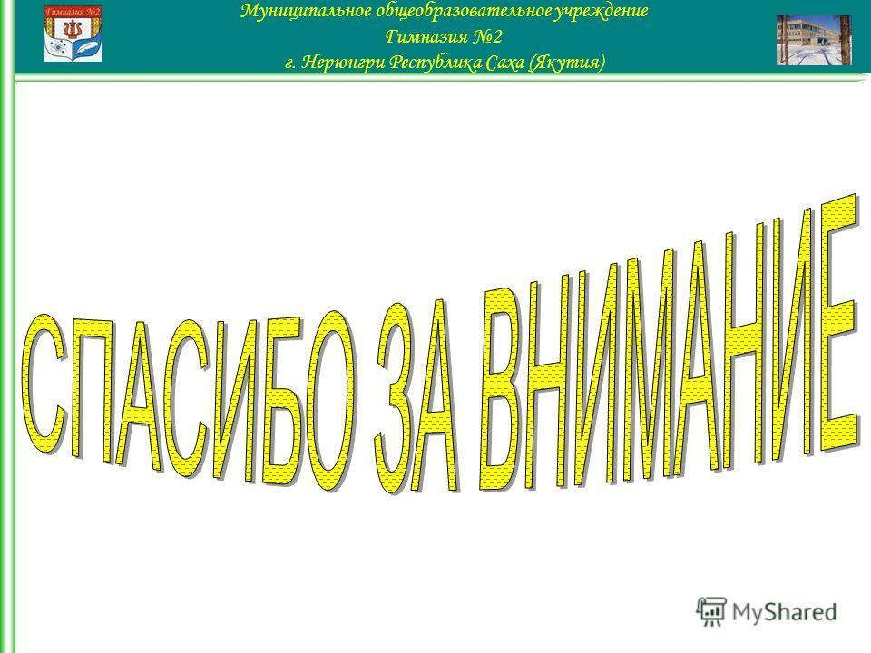 Муниципальное общеобразовательное учреждение Гимназия 2 г. Нерюнгри Республика Саха (Якутия)