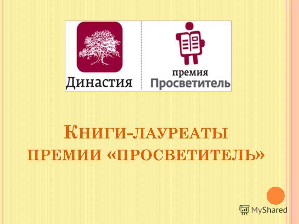 К НИГИ - ЛАУРЕАТЫ ПРЕМИИ « ПРОСВЕТИТЕЛЬ »