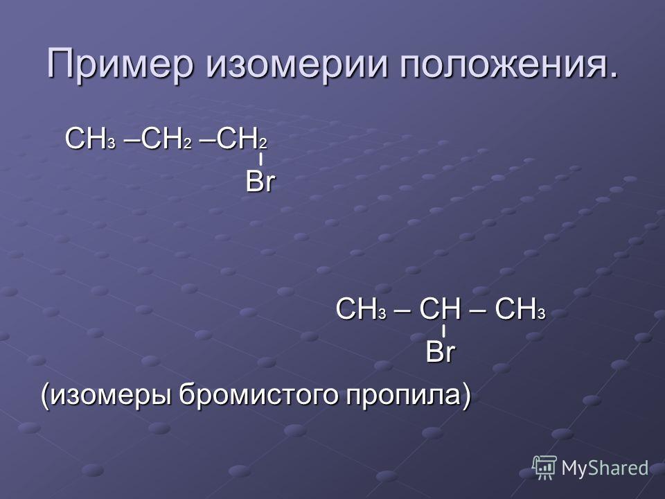 Пример изомерии положения. CH 3 –CH 2 –CH 2 CH 3 –CH 2 –CH 2 Br Br CH 3 – CH – CH 3 CH 3 – CH – CH 3 Br Br (изомеры бромистого пропила)