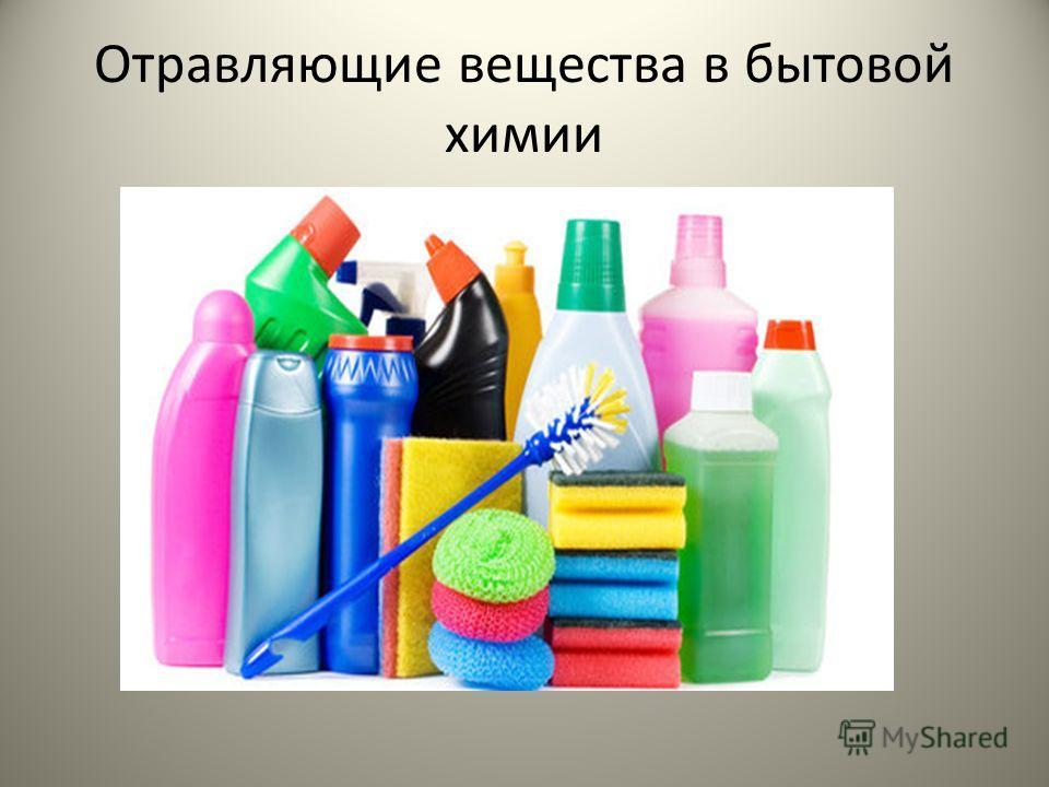 Отравляющие вещества в бытовой химии