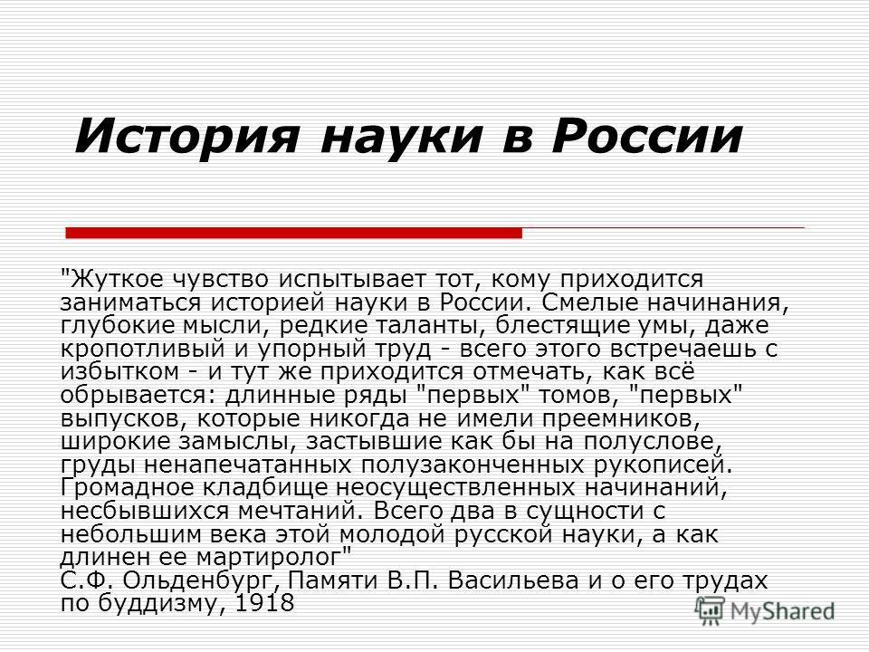История науки в России