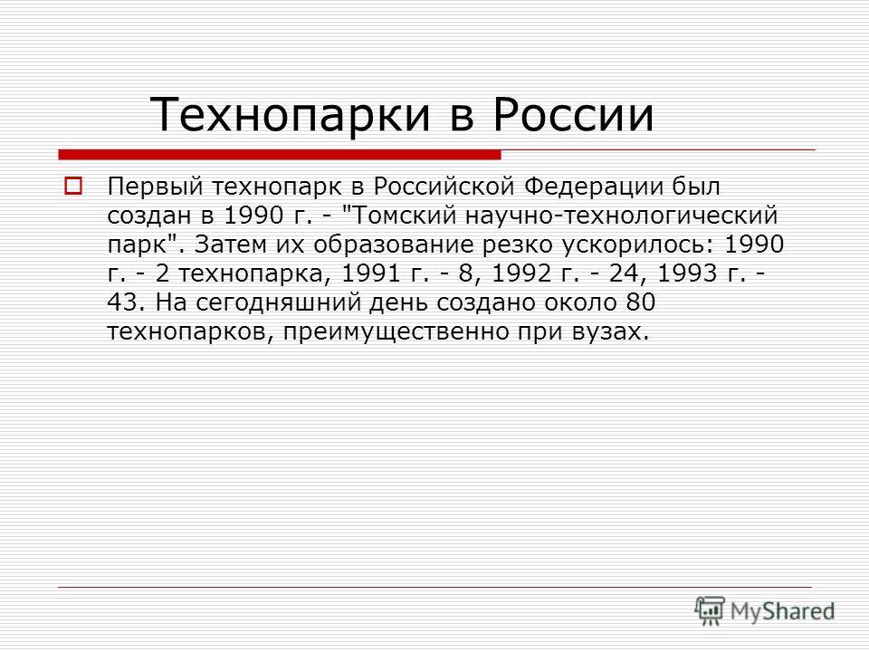 Технопарки в России Первый технопарк в Российской Федерации был создан в 1990 г. -