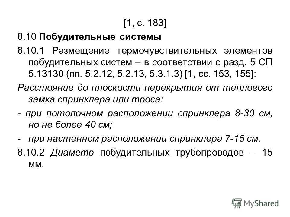[1, с. 183] 8.10 Побудительные системы 8.10.1 Размещение термочувствительных элементов побудительных систем – в соответствии с разд. 5 СП 5.13130 (пп. 5.2.12, 5.2.13, 5.3.1.3) [1, сс. 153, 155]: Расстояние до плоскости перекрытия от теплового замка с