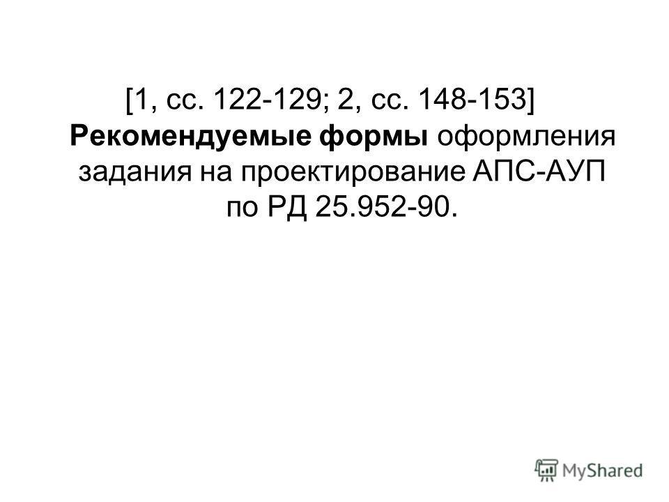 [1, сс. 122-129; 2, сс. 148-153] Рекомендуемые формы оформления задания на проектирование АПС-АУП по РД 25.952-90.