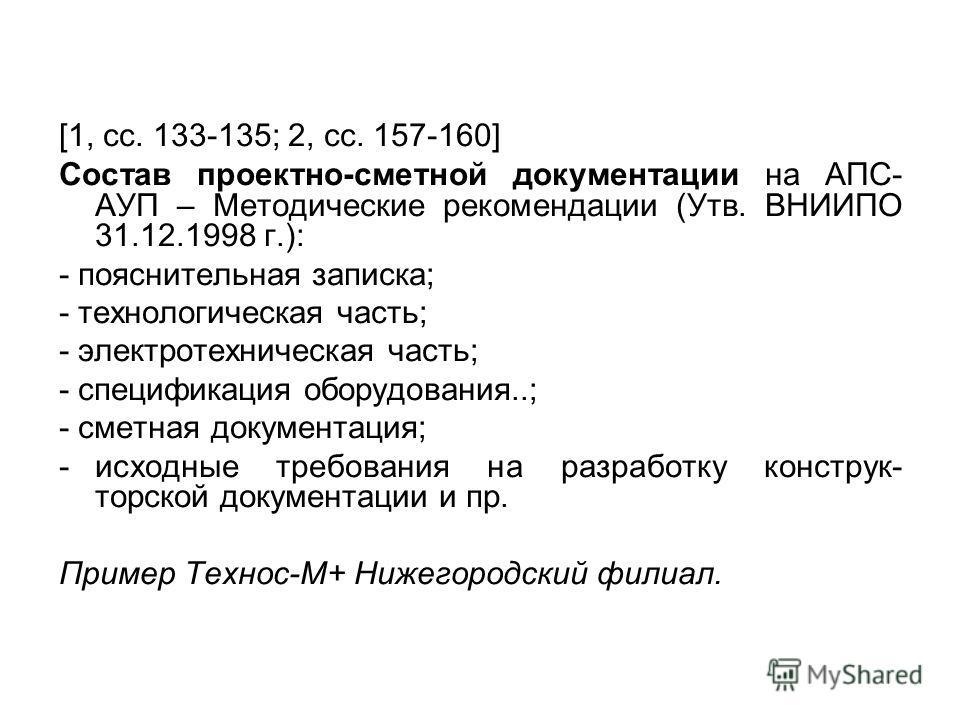[1, сс. 133-135; 2, сс. 157-160] Состав проектно-сметной документации на АПС- АУП – Методические рекомендации (Утв. ВНИИПО 31.12.1998 г.): - пояснительная записка; - технологическая часть; - электротехническая часть; - спецификация оборудования..; -