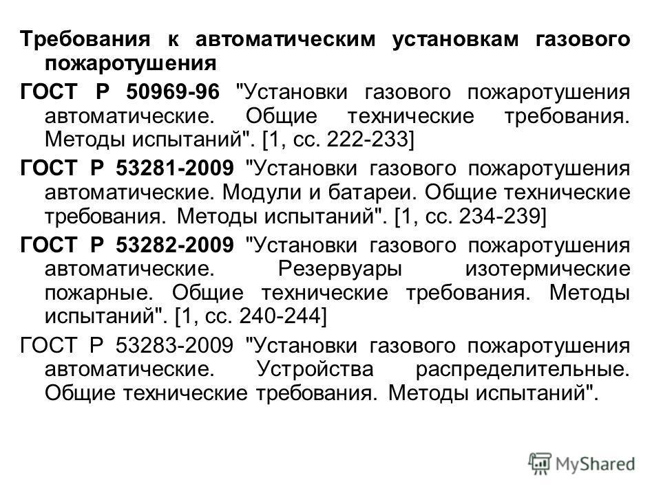 Требования к автоматическим установкам газового пожаротушения ГОСТ Р 50969-96