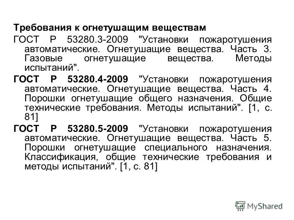 Требования к огнетушащим веществам ГОСТ Р 53280.3-2009
