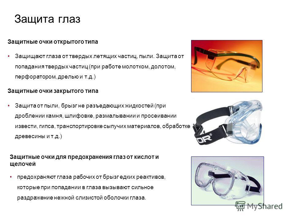13 При поверхностном инородном теле или химическом ожоге глаз необходимо немедленно промыть. Для этого используют специальный раствор или простую воду. Станция для промывки глаз должна находиться на каждом производственном объекте, где существует вер