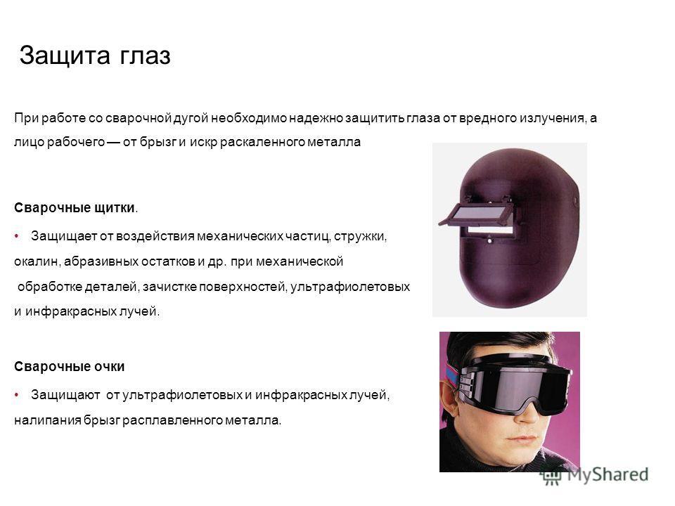 Лицевые щитки. Защищает от воздействия механических частиц, стружки, окалин, абразивных остатков и др. при механической обработке деталей, зачистке поверхностей. Герметичные защитные очки, щитки с химически стойким корпусом. Защита от химически агрес