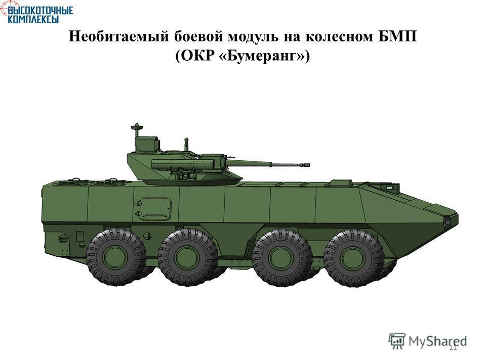 Необитаемый боевой модуль на колесном БМП (ОКР «Бумеранг») 11
