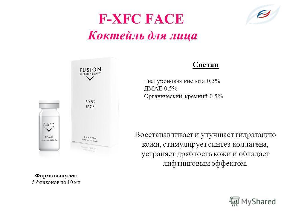 F-XFC FACE Коктейль для лица Состав Гиалуроновая кислота 0,5% ДМАЕ 0,5% Органический кремний 0,5% Форма выпуска: 5 флаконов по 10 мл Восстанавливает и улучшает гидратацию кожи, стимулирует синтез коллагена, устраняет дряблость кожи и обладает лифтинг