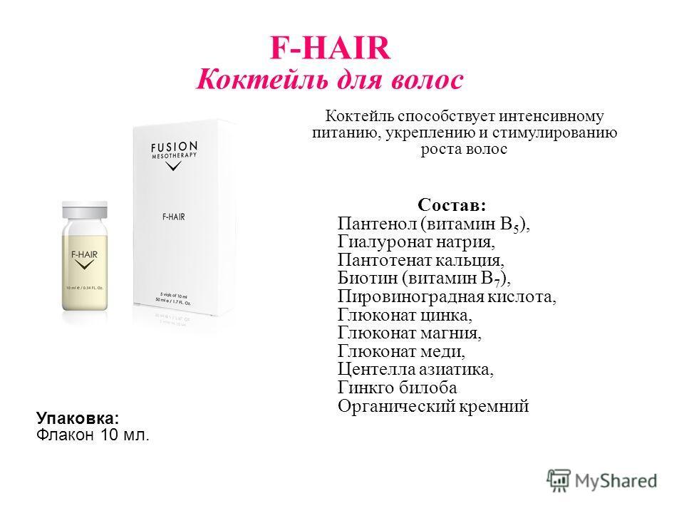 F-HAIR Коктейль для волос Коктейль способствует интенсивному питанию, укреплению и стимулированию роста волос Состав: Пантенол (витамин B 5 ), Гиалуронат натрия, Пантотенат кальция, Биотин (витамин B 7 ), Пировиноградная кислота, Глюконат цинка, Глюк