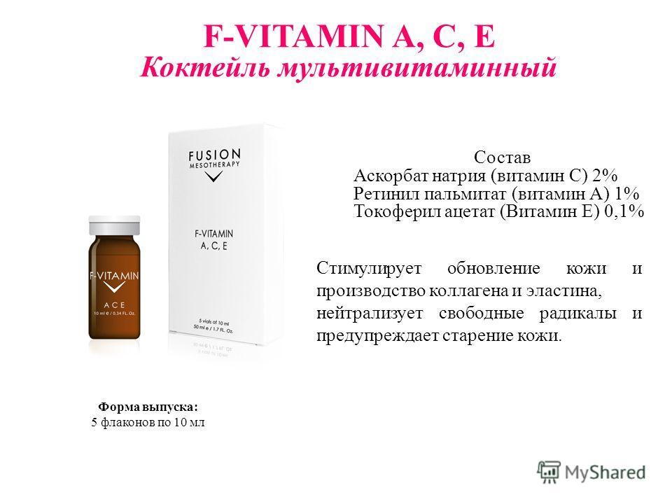 Состав Аскорбат натрия (витамин С) 2% Ретинил пальмитат (витамин А) 1% Токоферил ацетат (Витамин Е) 0,1% Форма выпуска: 5 флаконов по 10 мл F-VITAMIN A, C, E Коктейль мультивитаминный Стимулирует обновление кожи и производство коллагена и эластина, н
