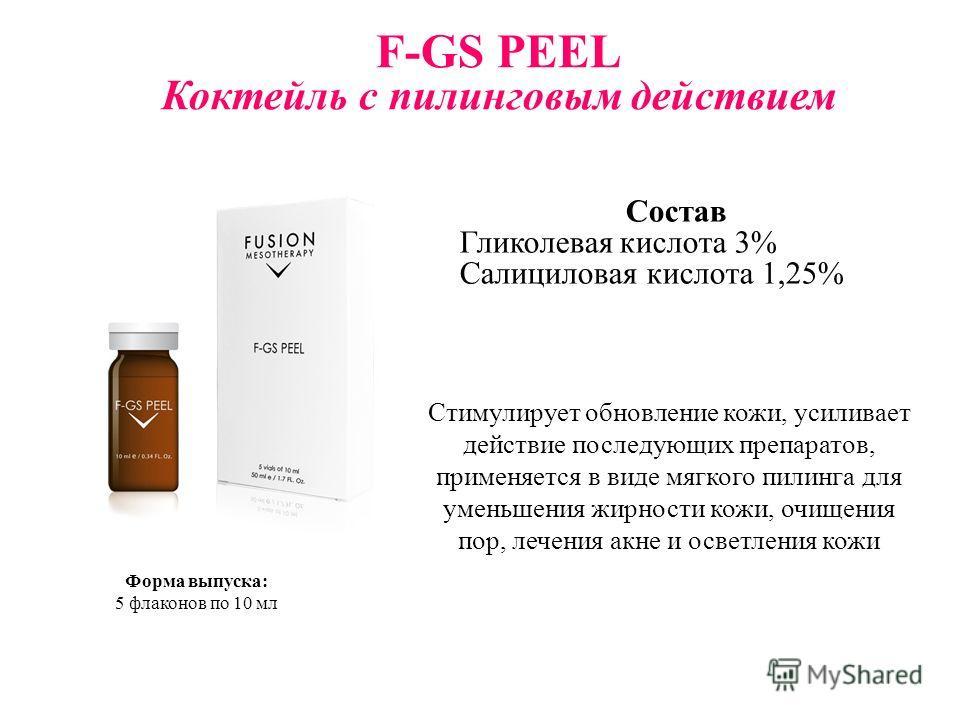 F-GS PEEL Коктейль с пилинговым действием Форма выпуска: 5 флаконов по 10 мл Состав Гликолевая кислота 3% Салициловая кислота 1,25% Стимулирует обновление кожи, усиливает действие последующих препаратов, применяется в виде мягкого пилинга для уменьше