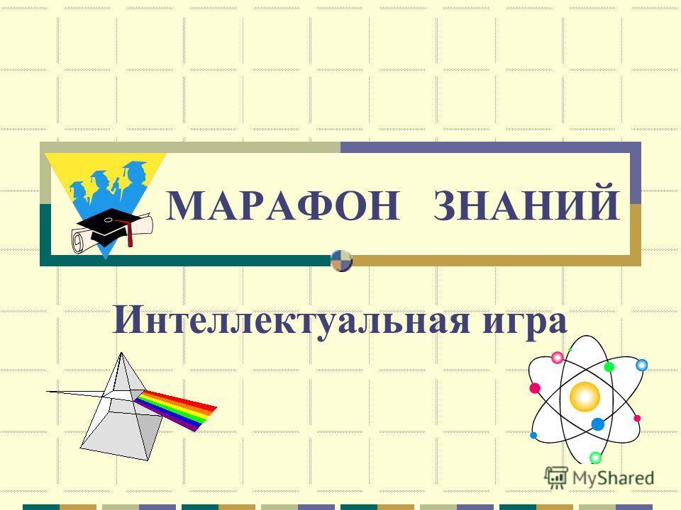 МАРАФОН ЗНАНИЙ Интеллектуальная игра