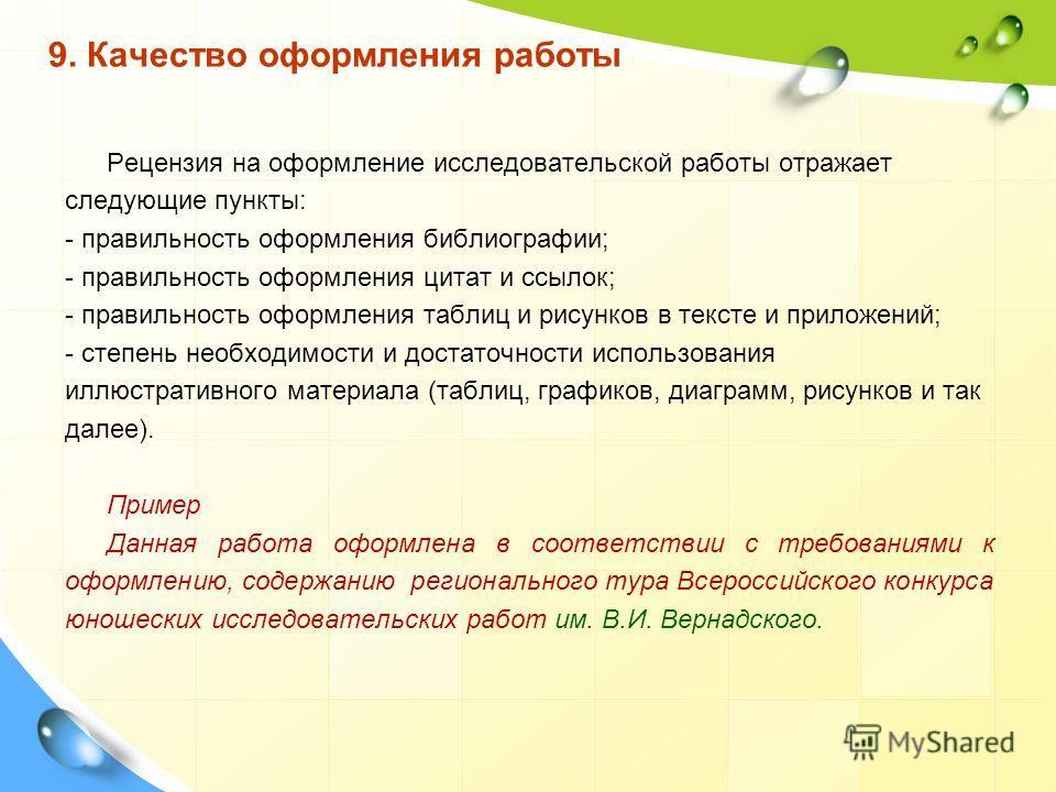 http://images.myshared.ru/9/916485/slide_14.jpg