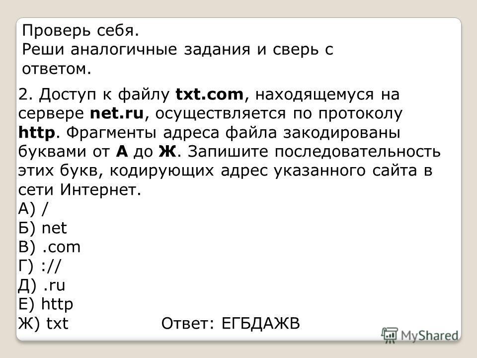 2. Доступ к файлу txt.com, находящемуся на сервере net.ru, осуществляется по протоколу http. Фрагменты адреса файла закодированы буквами от А до Ж. Запишите последовательность этих букв, кодирующих адрес указанного сайта в сети Интернет. А) / Б) net