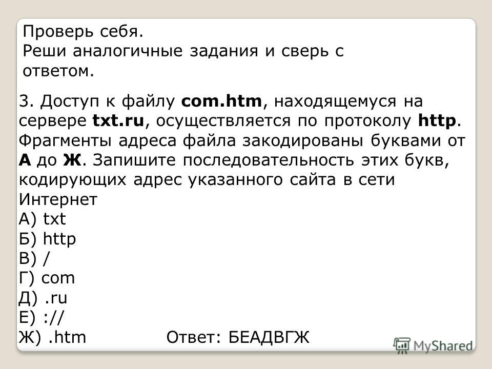 3. Доступ к файлу com.htm, находящемуся на сервере txt.ru, осуществляется по протоколу http. Фрагменты адреса файла закодированы буквами от А до Ж. Запишите последовательность этих букв, кодирующих адрес указанного сайта в сети Интернет А) txt Б) htt