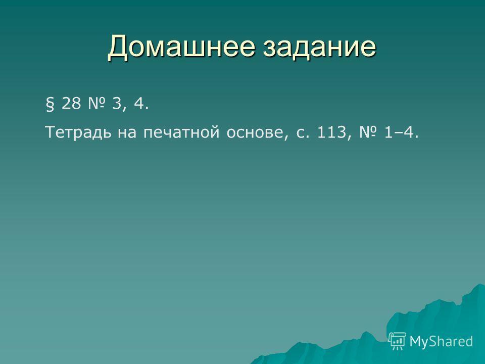Домашнее задание § 28 3, 4. Тетрадь на печатной основе, с. 113, 1–4.