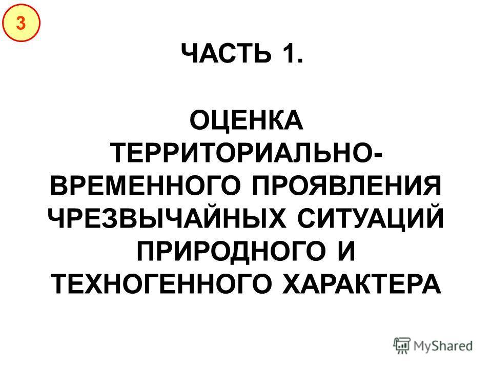 ЧАСТЬ 1. 3 ОЦЕНКА ТЕРРИТОРИАЛЬНО- ВРЕМЕННОГО ПРОЯВЛЕНИЯ ЧРЕЗВЫЧАЙНЫХ СИТУАЦИЙ ПРИРОДНОГО И ТЕХНОГЕННОГО ХАРАКТЕРА
