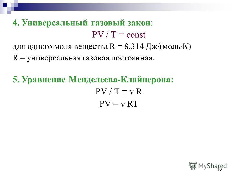 10 4. Универсальный газовый закон: РV / Т = const для одного моля вещества R = 8,314 Дж/(моль·К) R – универсальная газовая постоянная. 5. Уравнение Менделеева-Клайперона: РV / Т = ν R РV = ν RT